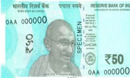 rs-50-bank-note
